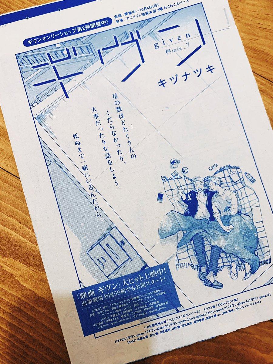 柊 ギヴン ギヴン 6巻(最新刊)