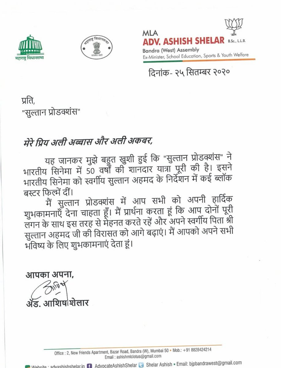We are extremely grateful to @ShelarAshish Ji for extending his warm wishes to us all. 🎥✨🇮🇳.  #50yearsofsultanproductions #sultanahmed #producer #director #sultanproductions #india #indiancinema #bollywood #film #50years #hindicinema https://t.co/0elg0Y9ppc