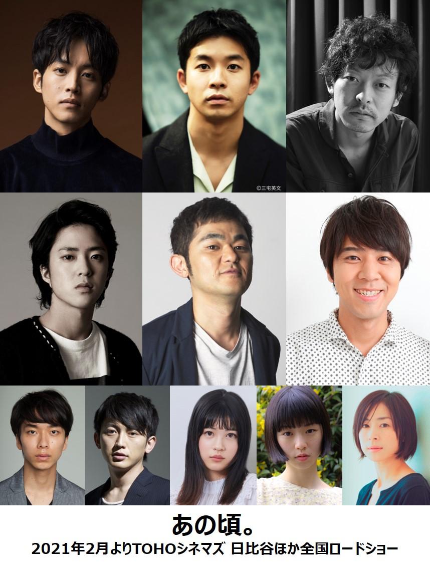 映画『あの頃。』公式アカウント (@eiga_anokoro) | Twitter