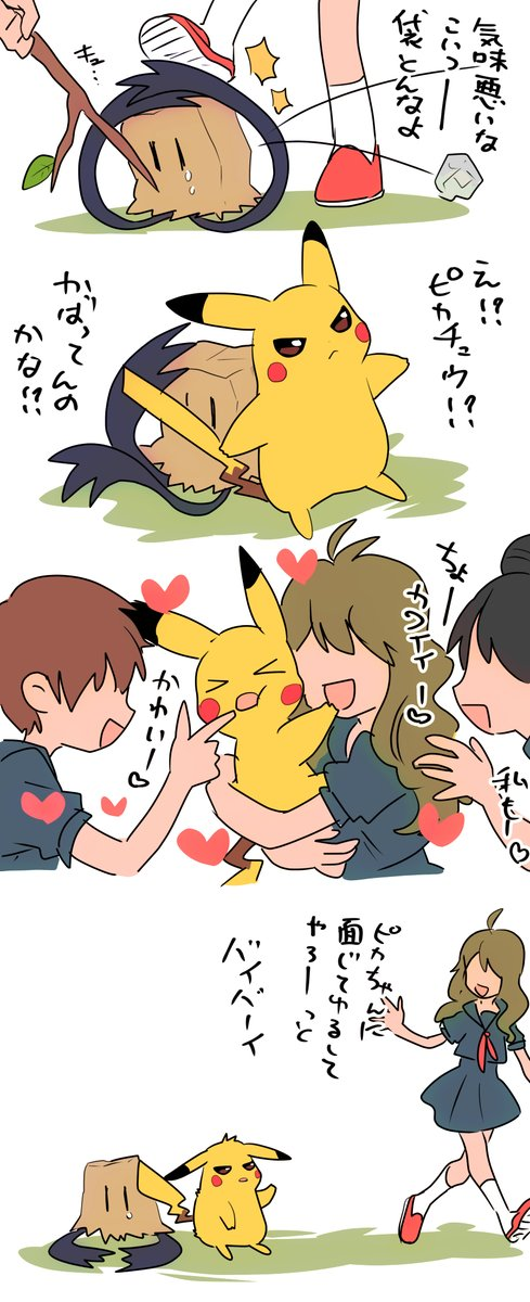 Topics tagged under pokémon on 紀由屋分享坊 EjKPjwrUwAAYOSq
