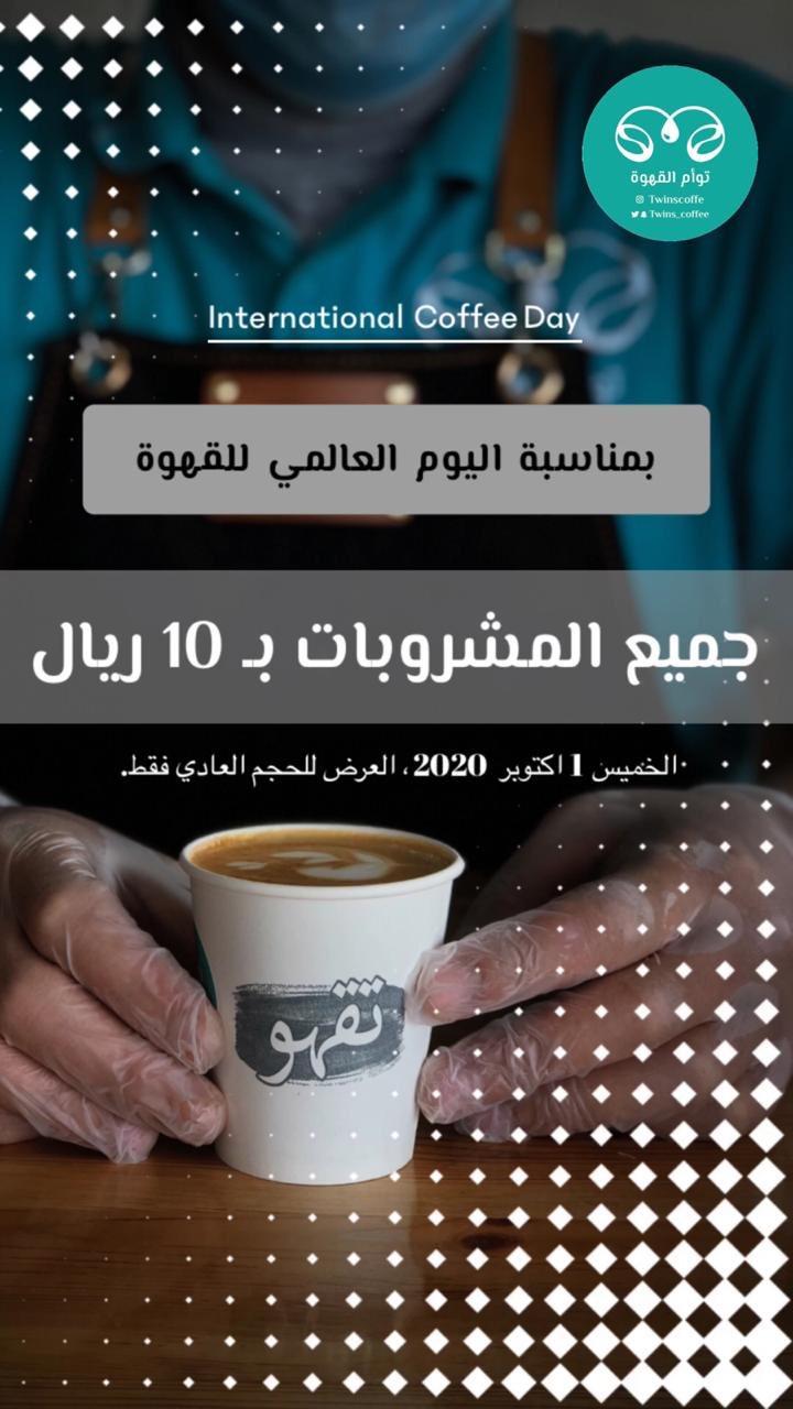 عروض يوم القهوه العالمي اكتوبر