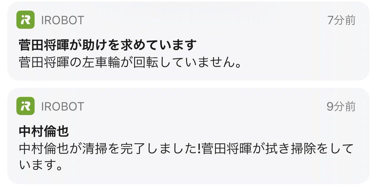 イケメン掃除機たちに掃除を頼んだら菅田将暉がピンチって通知が来た。 待ってろ、将暉…すぐ行く!!!!! https://t.co/dBcPJzahif
