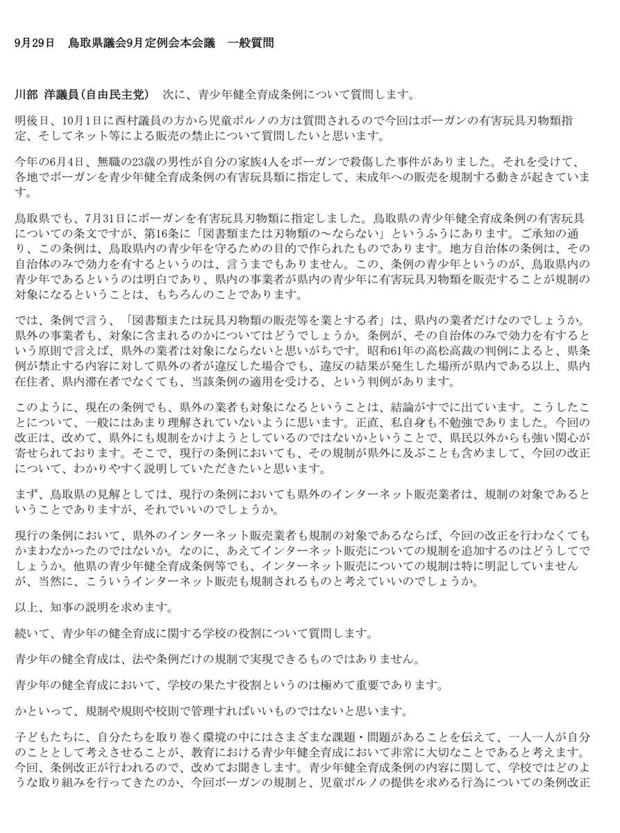 鳥取県の青少年条例改正について昨日行われた一般質問を文字起こししてくれた方がいましたのでシェア。最後「理解しました」となるけど、罰則付きの枠に入れる必要あるのか?理解できないのは僕だけでしょうか。明日は民主議員からの質疑があるそうなので、そちらに期待します。