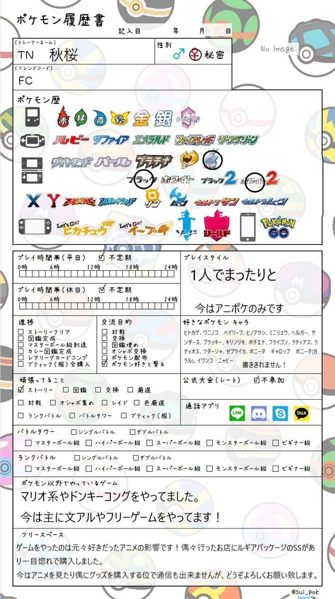 履歴書 ポケモン ポケモンセンターオンライン
