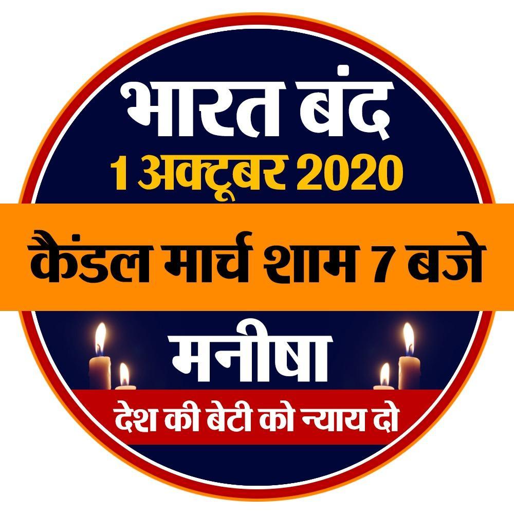 क्या आपको खबर है बाल्मीकि समुदाय हाथरस की घटना की नाइंसाफी के विरोध में 1 अक्टूबर को सम्पूर्ण भारत बंद भुला रहा है। क्या आप साथ नहीं दोगे? अगर साथ दो तो इस पोस्टर को सभी सोशल मीडिया नेटवर्किंग साइट्स फेसबुक, व्हाट्सएप पर पोस्ट करें। सभी जगह शेयर करें। #1stOctBharatBandhForManisha