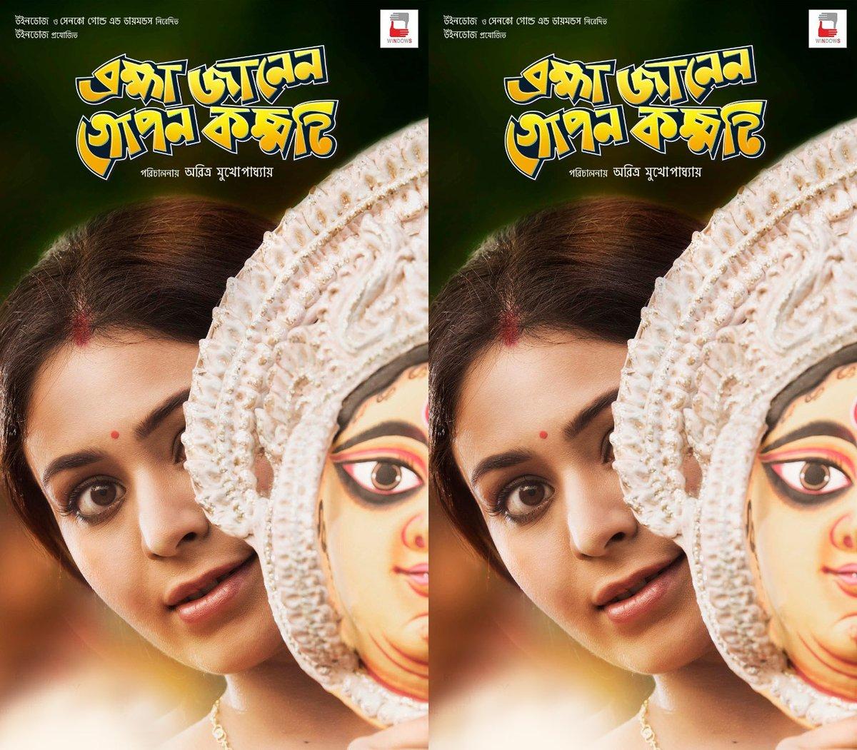 Replying to @INOXMovies: Bengali film #BrahmaJanenGoponKommoti 🔥🔥🔥 Coming #thisPuja at an #INOX near you!!