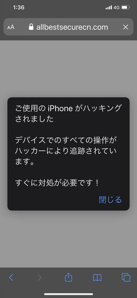 表示 Iphone ハッキング