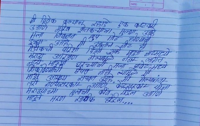 Vivek Rahade's fake suicide note picture checkpost marathi