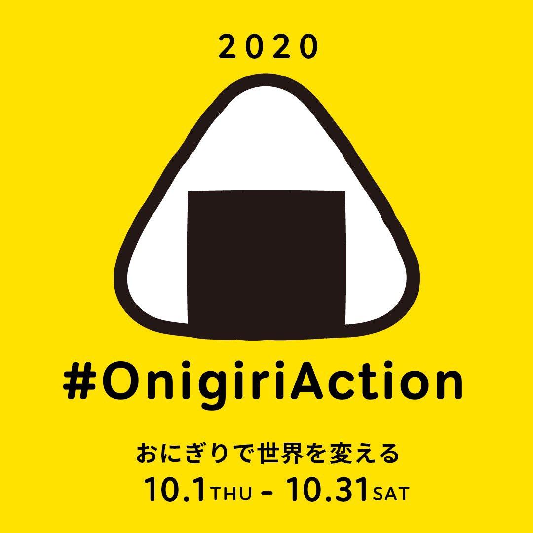 #OnigiriAction 本日スタート🎉 10/1-10/31まで、おにぎりにまつわる写真に #OnigiriAction を付けてSNSに投稿、または特設サイト(https://t.co/U5ouJjAVje)に投稿すると、協賛企業が寄付し、TABLE FOR TWOを通じて世界の子どもたちに給食5食が届きます🍙✨ https://t.co/jN0qwLN2jL
