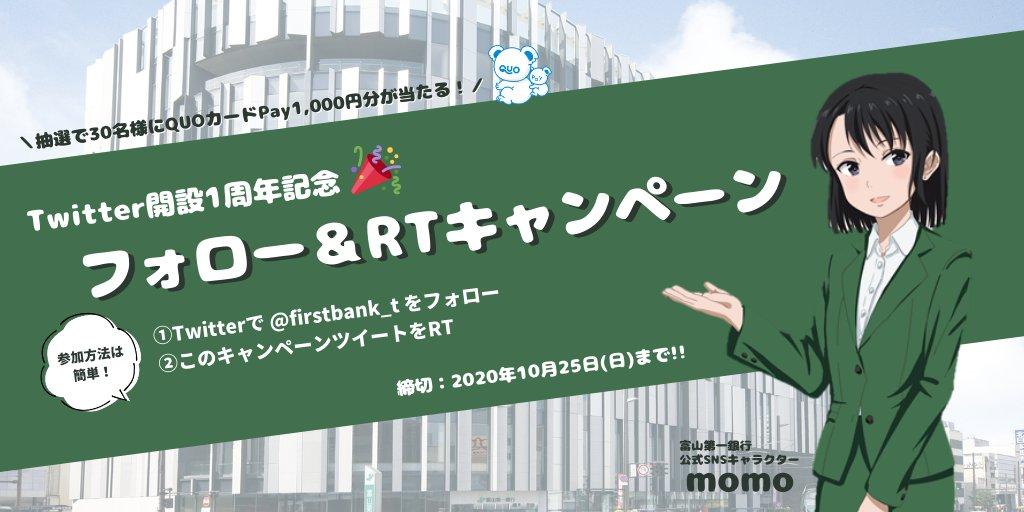 第 銀行 富山 一