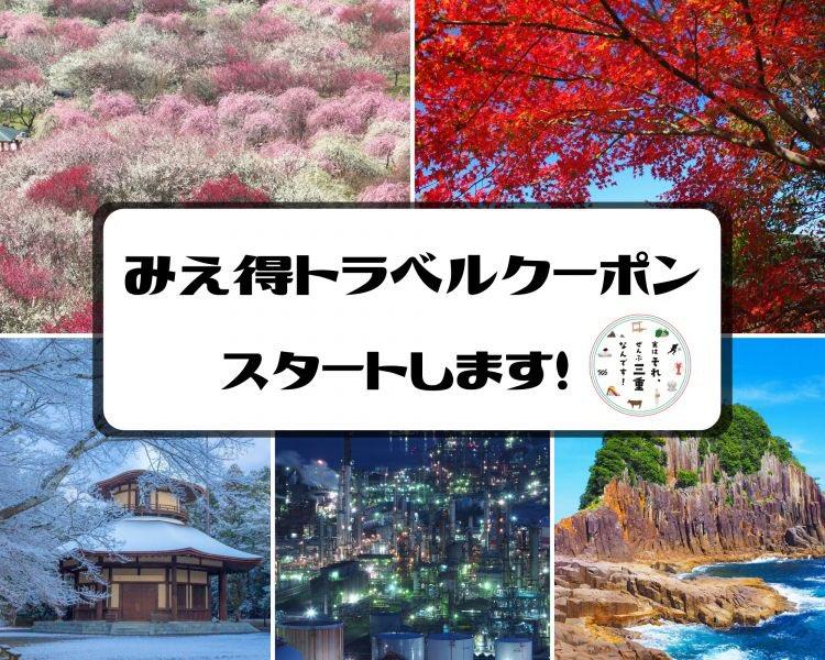 三重 県 visit