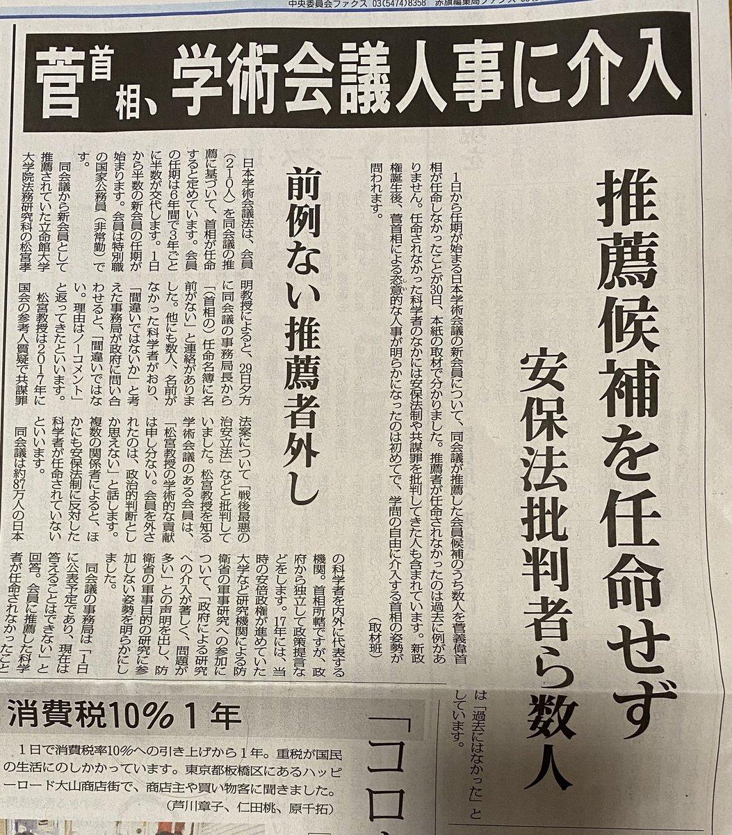 今朝の赤旗トップ記事。「菅首相、学術会議人事に介入」。これまでは同会議の推薦候補をもれなく新会員に政府が任命してきました。ところが、菅首相が安保法制批判者らを任命せず。学術会議は日本の科学者を代表する機関で、政府から独立して政策提言をおこないます。安倍さん以上に恣意的人事すすむ。