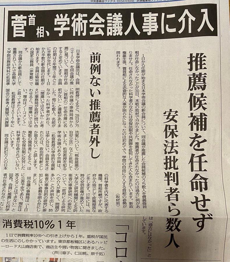 今日の「赤旗」が1面トップでスクープ。日本学術会議の新会員について、同会議が推薦した会員候補のうち、数人を菅首相が任命しなかった。安保法制や共謀罪を批判してきた人が含まれる。推薦者が任命されなかったケースは過去にない。学術会議の自主性、学問の自由への乱暴な介入は許されない。