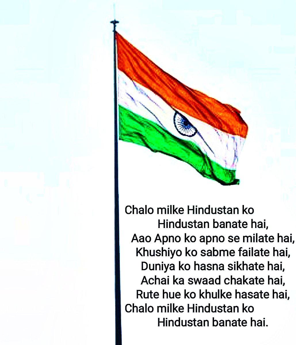 Chalo milke Hindustan ko Hindustan banate hai ❤️ Please visit my YouTube channel 🙏🙏🙏 Link in my bio🙏 #shayari #poems #Indian #India #Hindustani #Hindustan #Love #support #proudindian🇮🇳#shayar #poemislove #shayarana #meradesh #poet https://t.co/nrctKdtQp2