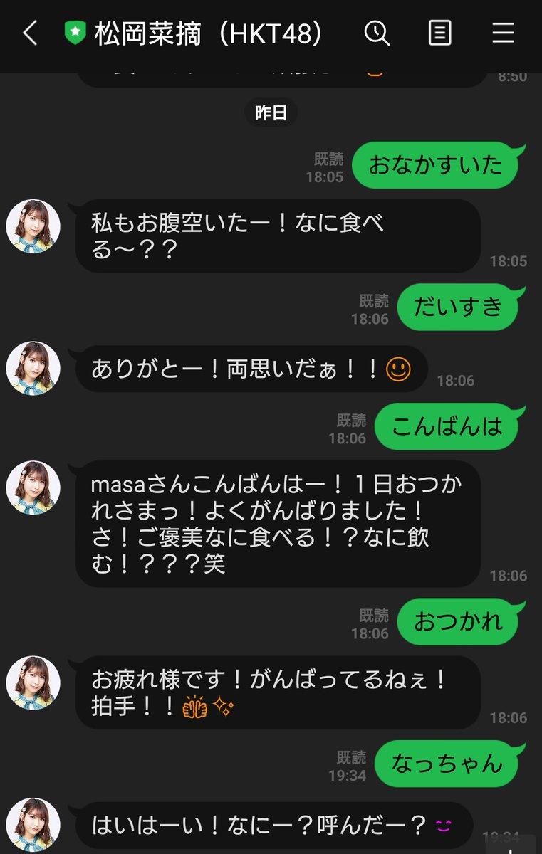 @natsumi_m8 #松岡菜摘  #HKT48 なっちゃんのLINE 少し話が続いた🥺🥺🥺 https://t.co/RsjF3UXslL