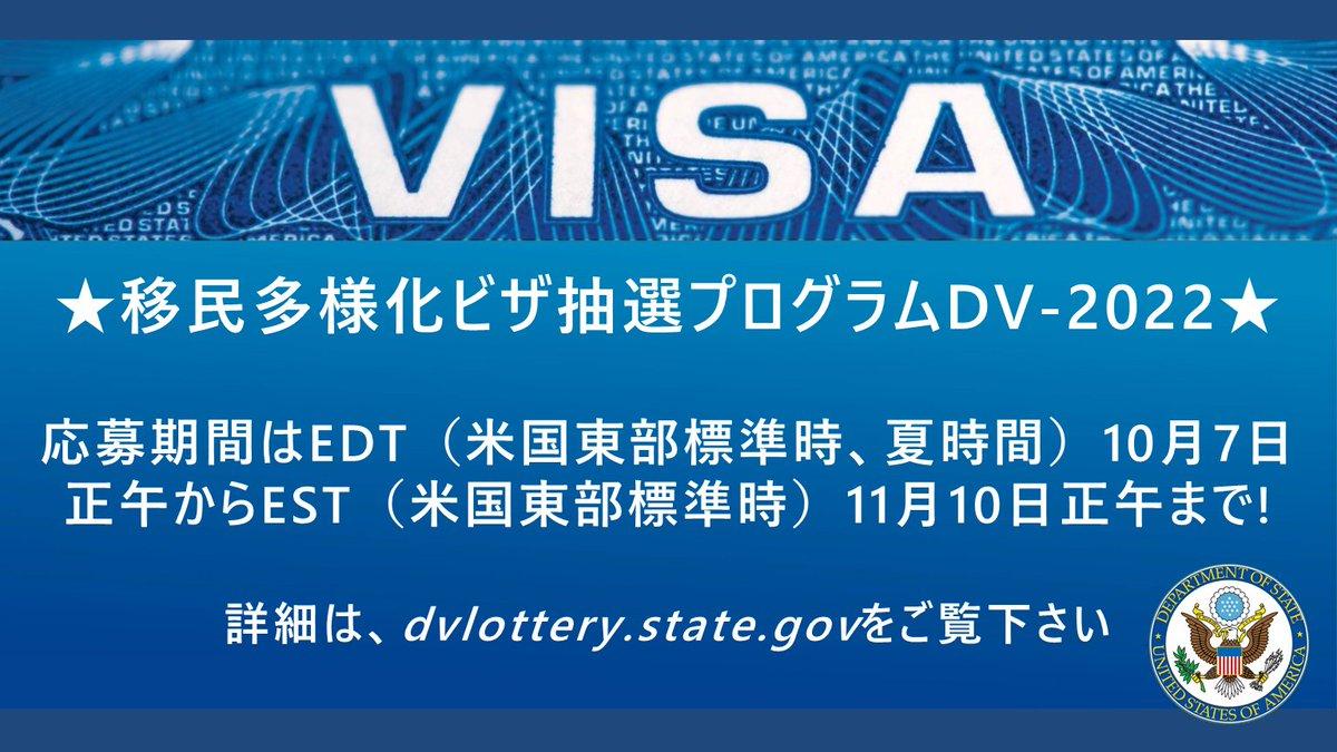 """アメリカ大使館ビザ課 on Twitter: """"お知らせ: #DV2022 移民多様化 ..."""