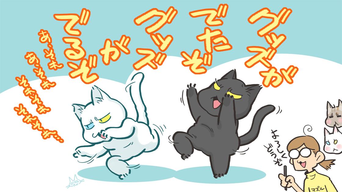 魔除けになるのではと密かに噂の(笑)シブさん&ビアンコのグッズが出ます!モデル猫さんと仲間たちの医療費になります。ぜひよろしくお願いします!! ↓モデル猫さん↓ #渋沢組のシブ #ビアンコ・スベリオリール   #猫 #cats #イラスト #絵 https://t.co/bhRJ61niPm https://t.co/N7X0w2k1O6