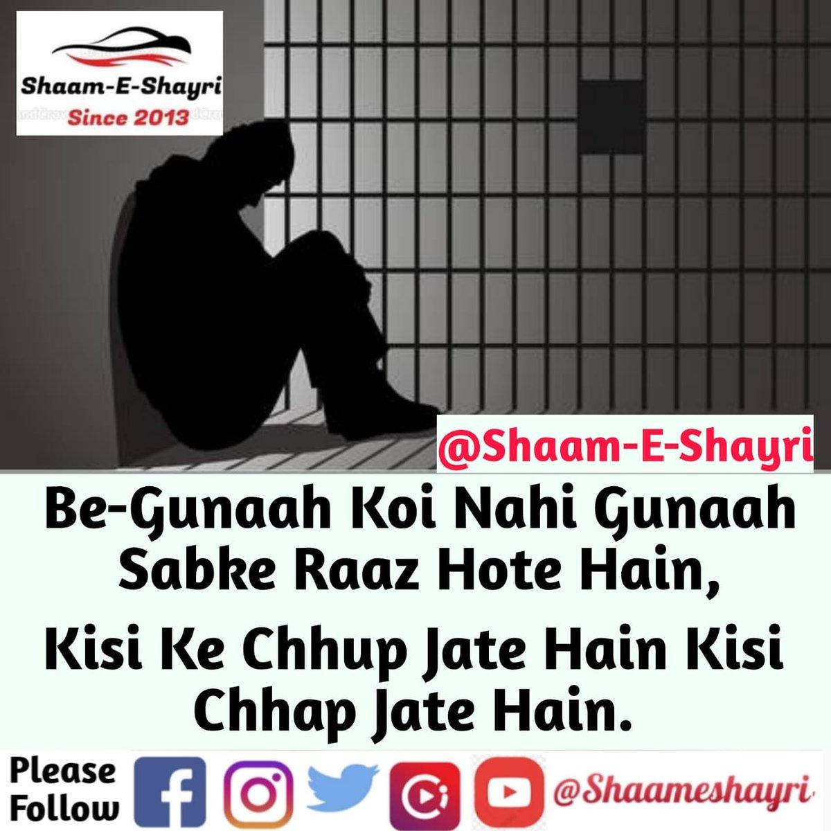 Be-Gunaah Koi Nahi Gunaah Sabke Raaz Hote Hain, Kisi Ke Chhup Jate Hain Kisi Chhap Jate Hain.  बेगुनाह कोई नहीं गुनाह सबके राज़ होते हैं, किसी के छुप जाते हैं, किसी के छप जाते हैं।  #Shameshayri #Urdushayari #urdupoetry #hindishayari https://t.co/ZUKB7xXKCA