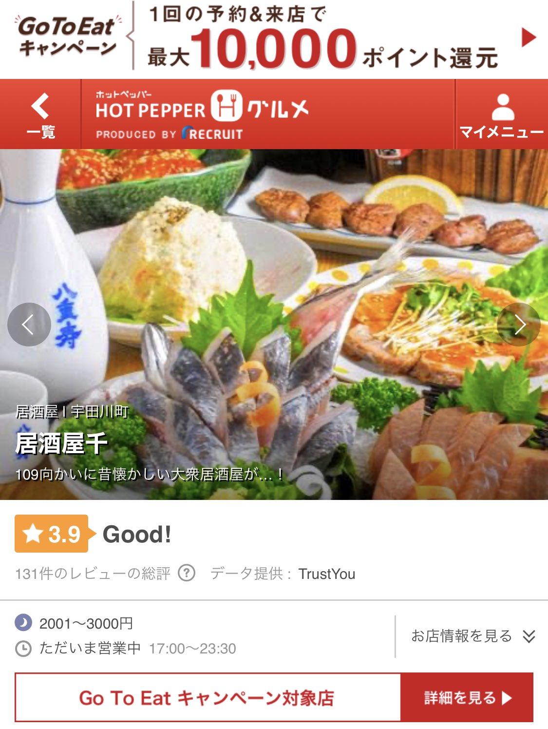 キャンペーン ホットペッパー go to eat