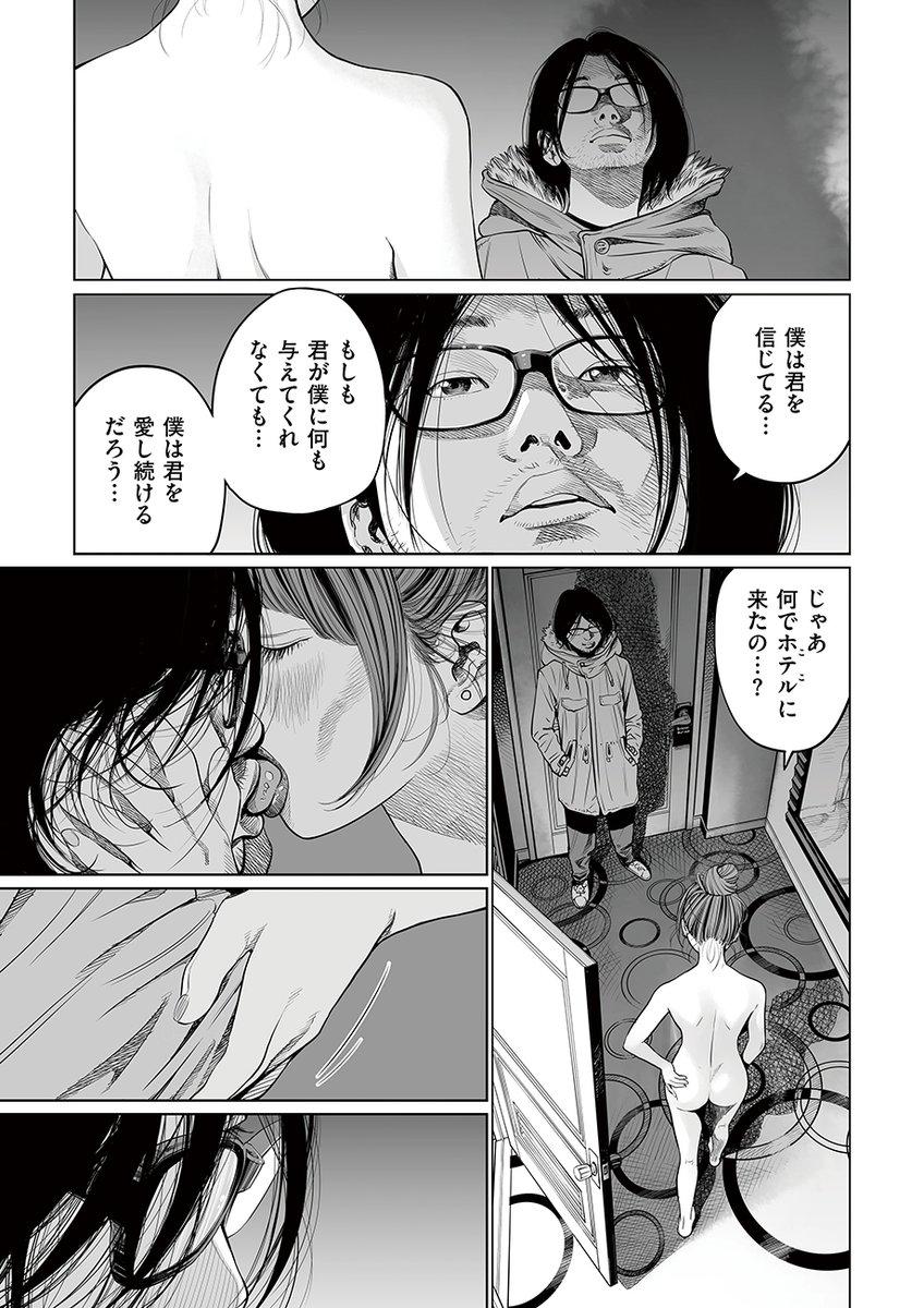 最新話公開】 『Stand by me 描クえもん/佐藤秀峰』第22話を公開し ...