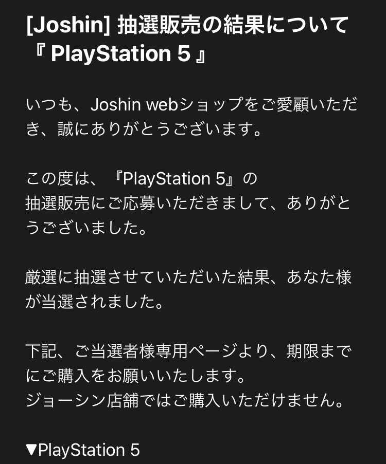 Ps5 ジョーシン