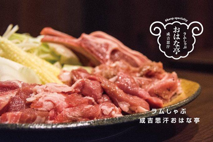 oniku_ohanateiの画像