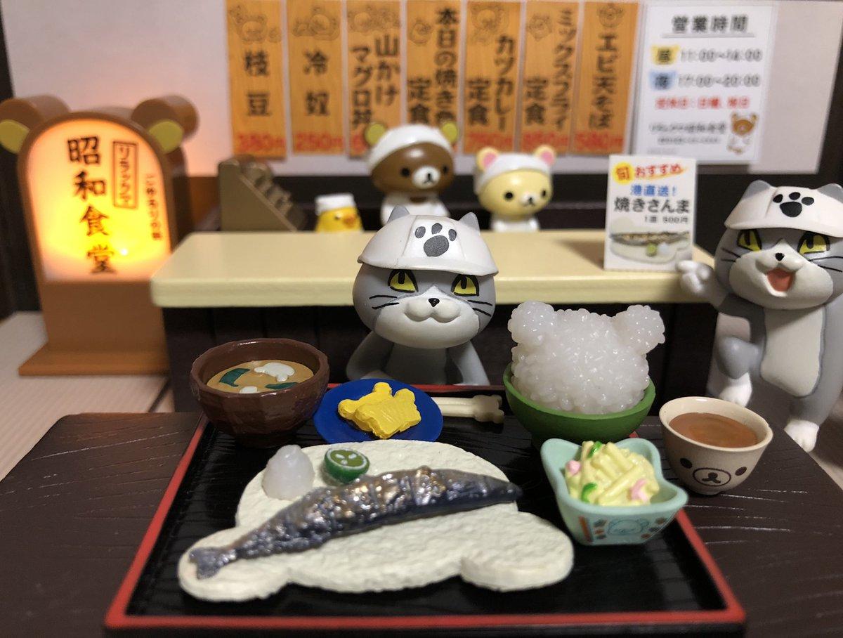 仕事猫 in リラックマ昭和食堂 🐻「焼きサンマ定食お待たせしました」 #リラックマ #仕事猫 #リーメント #ミニチュア https://t.co/v9zVWYQLGF
