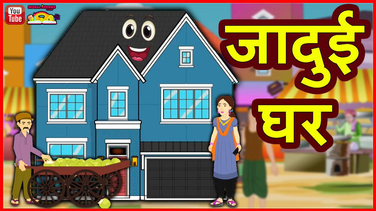 जादुई घर For #Kids By #HindiMoralStories  Watch  -https://t.co/4j5oSiKFbW  Please like, Comment & Right-pointing double triangle SUBSCRIBE Our YOUTUBE Channel #HindiKahaniya #Funny #Comedy #MoralStories #StoriesInHindi #Animation #HindiMoralStories #HindiStories #Stories https://t.co/xkXNhuNICb