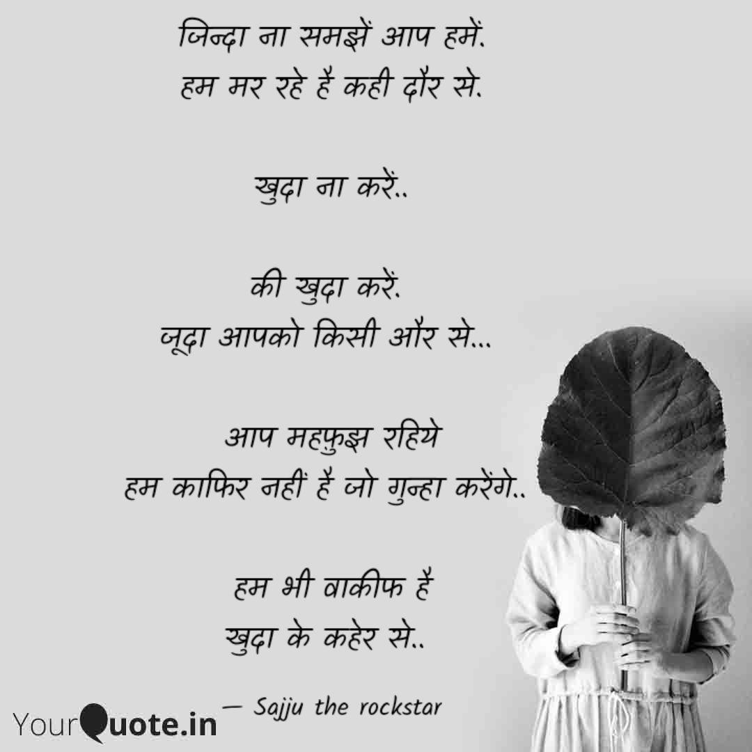 #sajjutherockstar #shayarichotegaalib #shayar #shayariquotes #shayarilover #jaani #poetry #shayarana_andaz00     @YourQuoteApp @papin_gurl @yourjaani @officiallyAnkit @kunaalvermaa77 @BPraak @little_shayari_ @sritianne @manojmuntashir @shayari https://t.co/ewqI8QlaDM