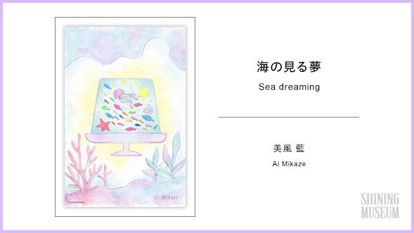 水をたくさん使って、透明感を出した。色を薄く重ねることで海らしい揺らめきを表現したよ。タイトルは「海の見る夢」。 #SHINING_MUSEUM