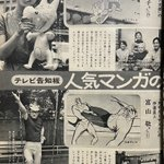 超激レア⁉昭和の人気マンガの声優さんが乗った雑誌‼