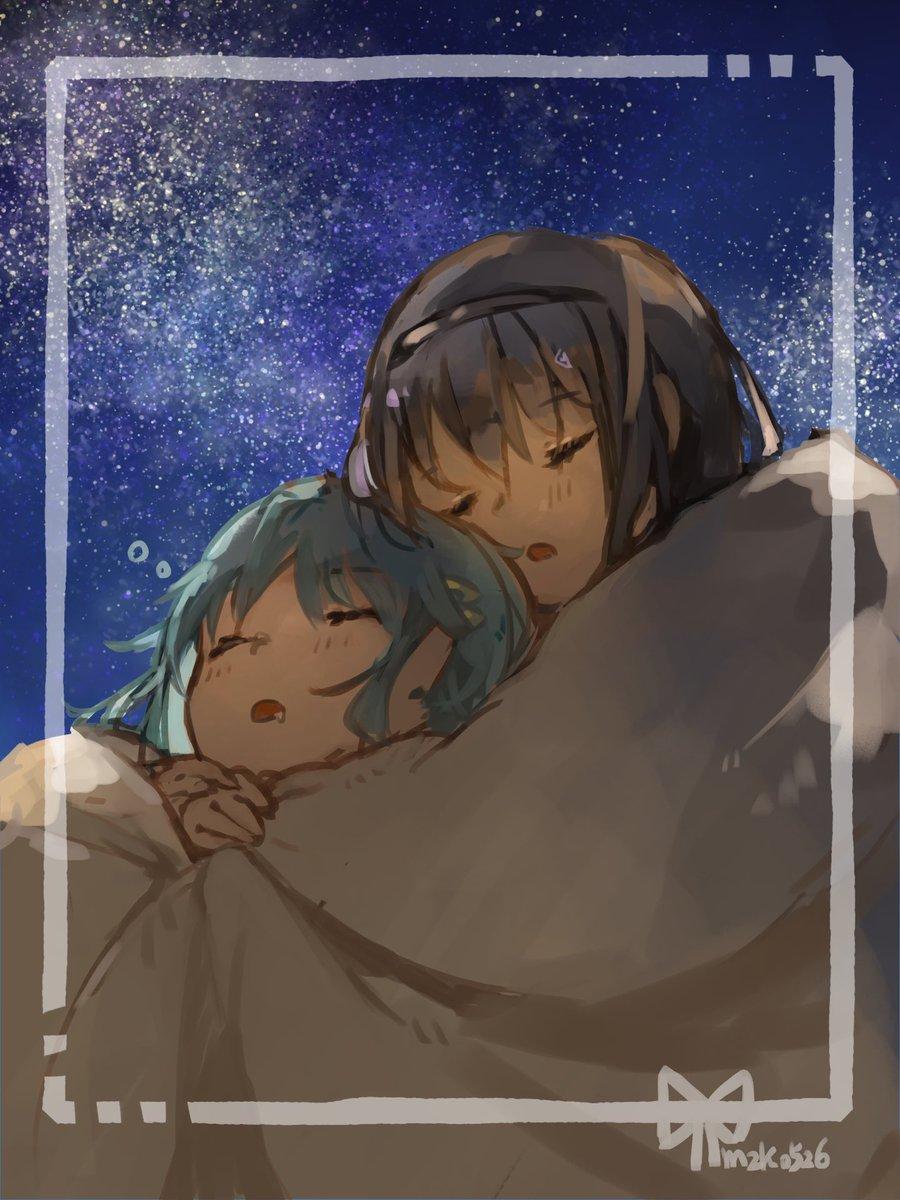 ほむさやちゃんが毛布に包まって星みてたら寝ちゃっただけなんだけど可愛いから見て