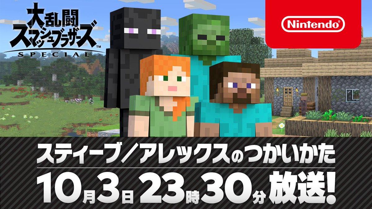 《任天堂明星大亂鬥 特別版》新DLC鬥士參戰,來自《我的世界》Steve和Alex的宣傳影像公開。演示將於10月3日公開。 EjP_RH2UwAIDDI-