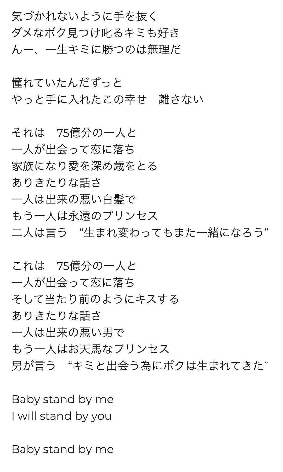 バイミー 平井 大 スタンド