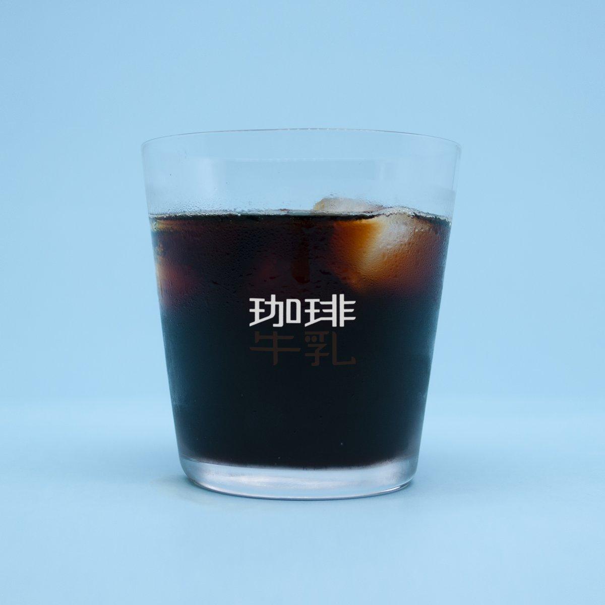 珈琲牛乳のグラス