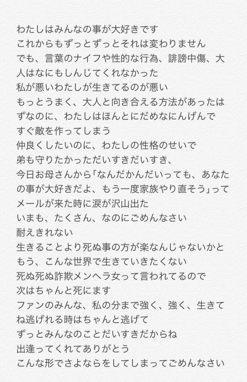 画像,【悲報】元むーろんのコンカフェキャスト(ツキノさん)名古屋のホテルから飛び降り自殺により死亡❗❗❗❗死亡する4日前にむーろんをプロデュースするドメスティック夏ガ…