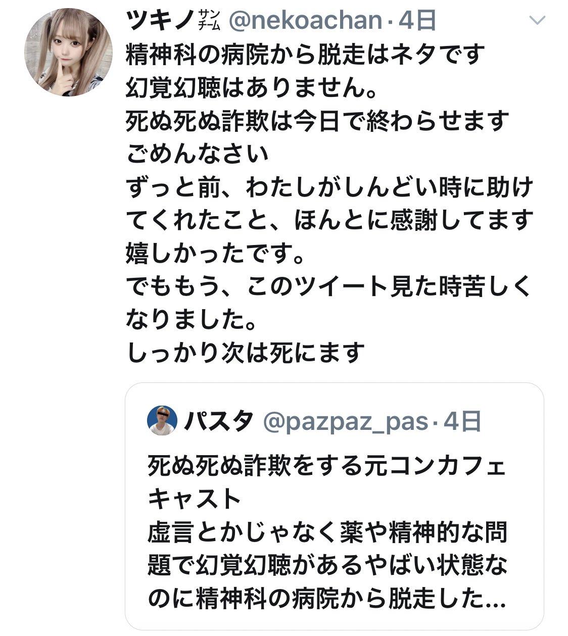 夏 ツキノ ドメ 名古屋・栄の飛び降りはツキノさんか?本人の飛び降り予告と母親名乗る人からのツイートが…