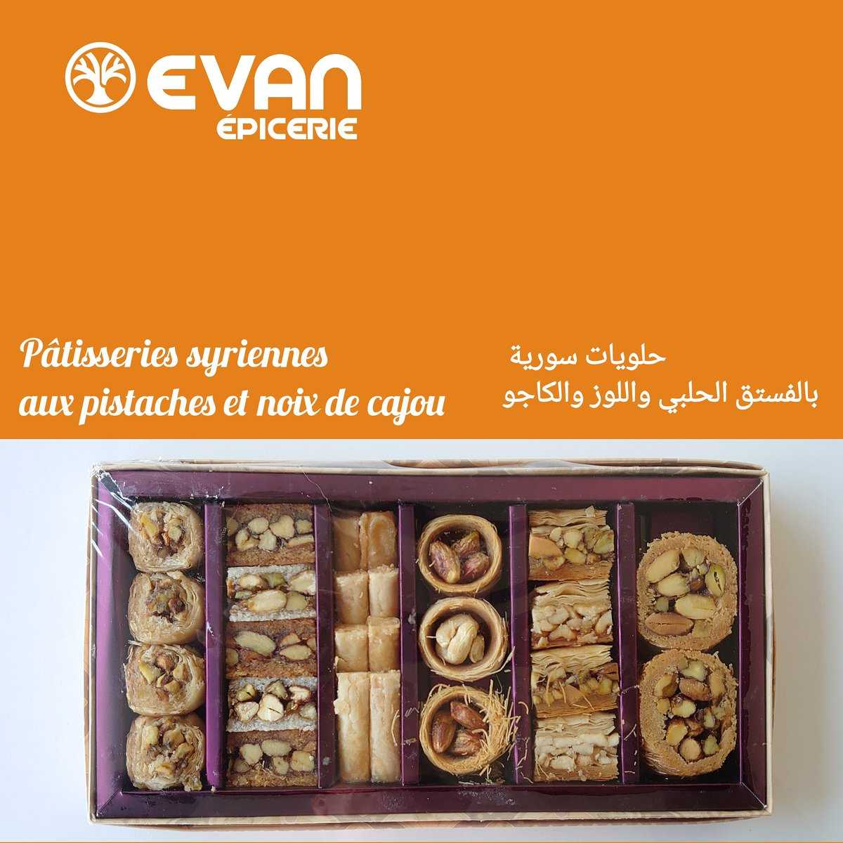 #epicerie #evan_épicerie #journal  #savonnaturel  #savondalep #patisserie #sucré #alep  #syrie #less_calorie  #savon #savonartisanal #savondalep #france #lemans #anger #sydney #london #paris #berlin #lyon #paris  #sartorial #pâtisserie #paysage #patisseriefrancaise #damas #paris https://t.co/qUZrgQK4v6
