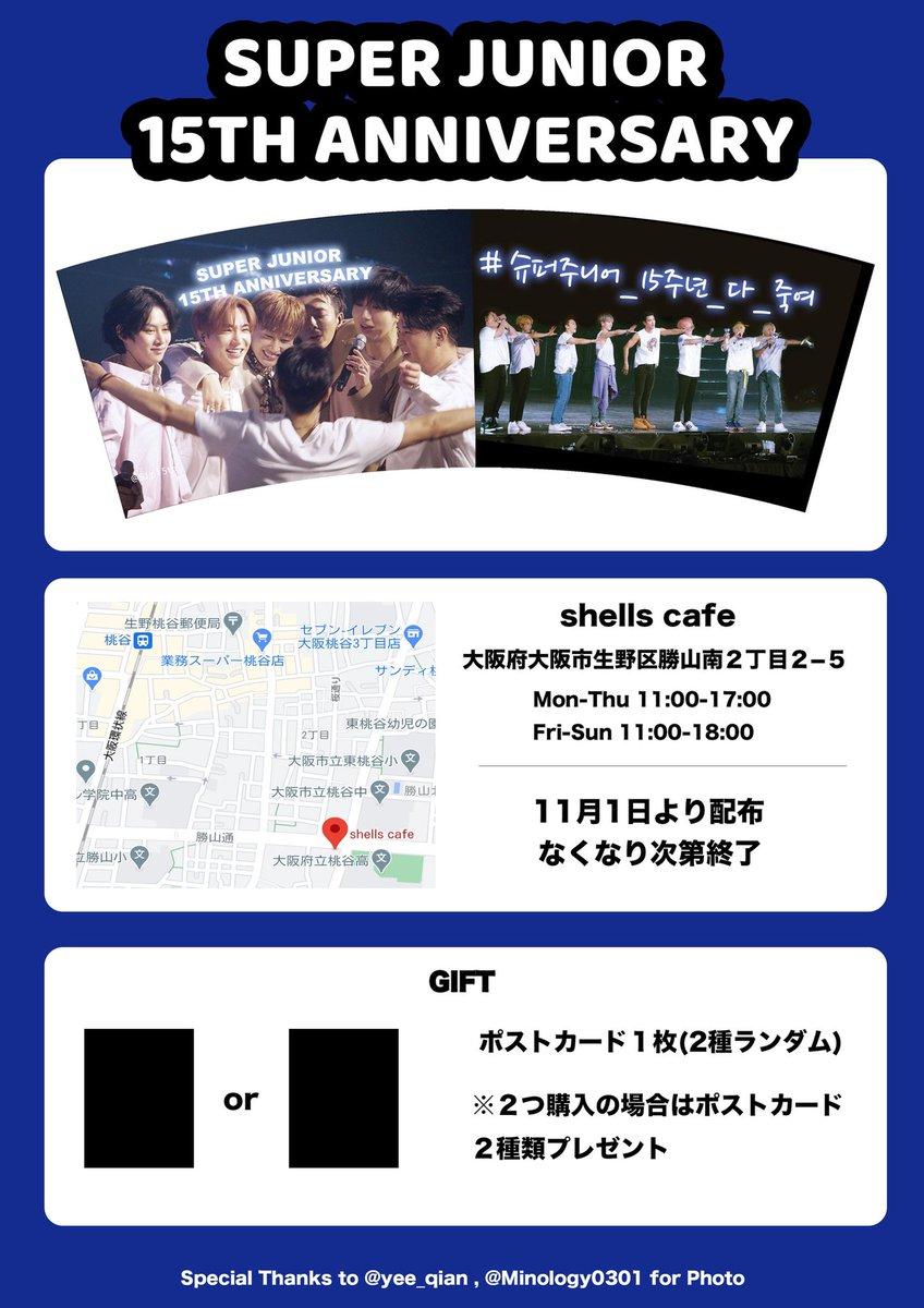 💙SUPERJUNIOR 15TH イベント💙 スジュ15周年お祝いカップホルダーイベントを大阪で開催します💙 @__Shellscafe__ 様にてネット販売もあります! #SUPERJUNIOR #슈퍼주니어  #Leeteuk #Heechul #Yesung #Shindong #Eunhyuk #Donghae #Siwon #Ryeowook #Kyuhyun special thanks @yee_qian @Minology0301 https://t.co/KaRHZZK5wW