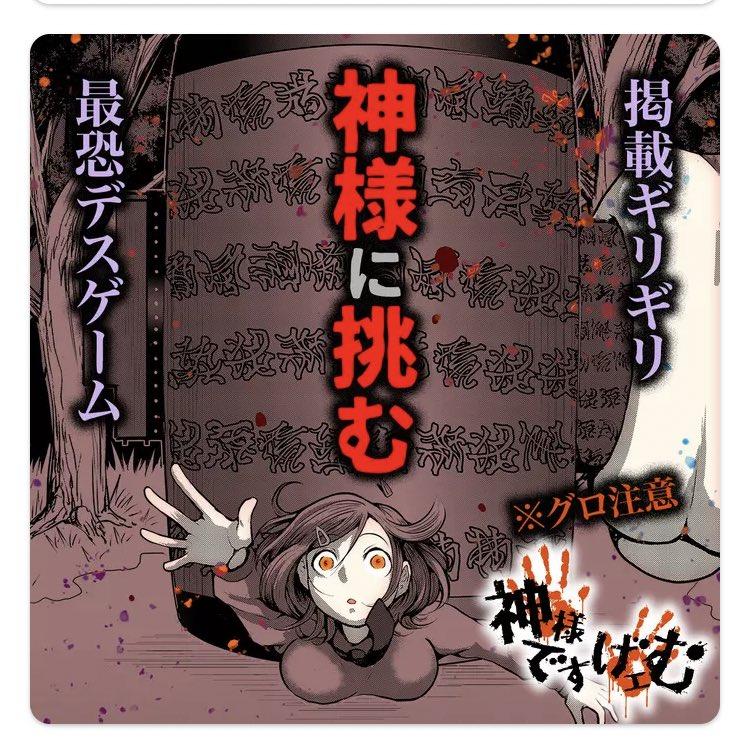 神様 です げ ぇ む 日本の神の一覧 - Wikipedia