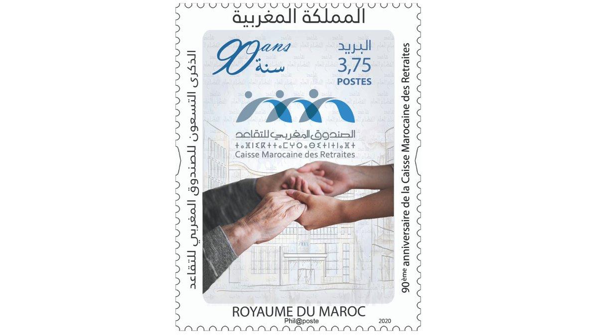 بمناسبة مرور 90 سنة على إنشاء الصندوق المغربي للتقاعد، تقوم مؤسسة بريد المغرب بإصدار خاص لطابع بريدي تذكاري يرمز لأهمية هذا الصندوق كمعلمة رئيسية في تاريخ الحماية الاجتماعية بالمغرب.