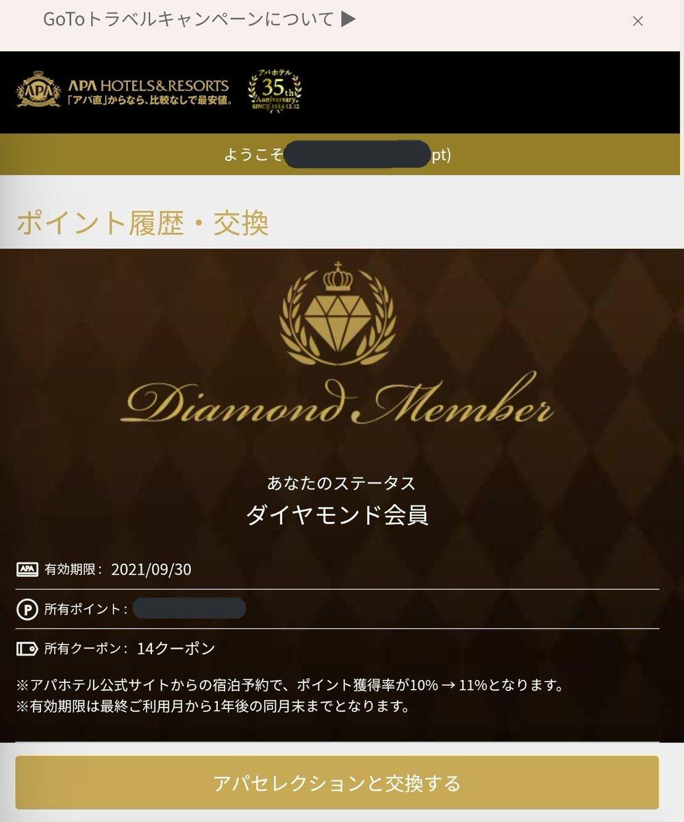 会員 アパ ダイヤモンド