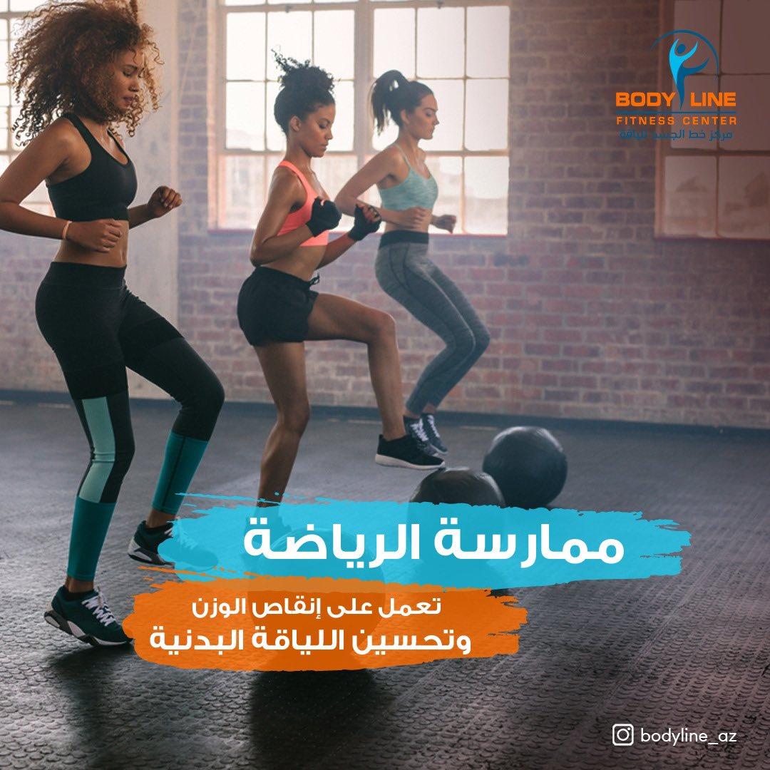 تعين ممارسة الرياضة على إحداث فرق تلمس له أثراً مباشراً وعلى المدى الطويل . #bodyline #gym #eidmubarak #خط_الجسد_للياقة  #عروض #رياضة✨ https://t.co/3RTGbwbsum