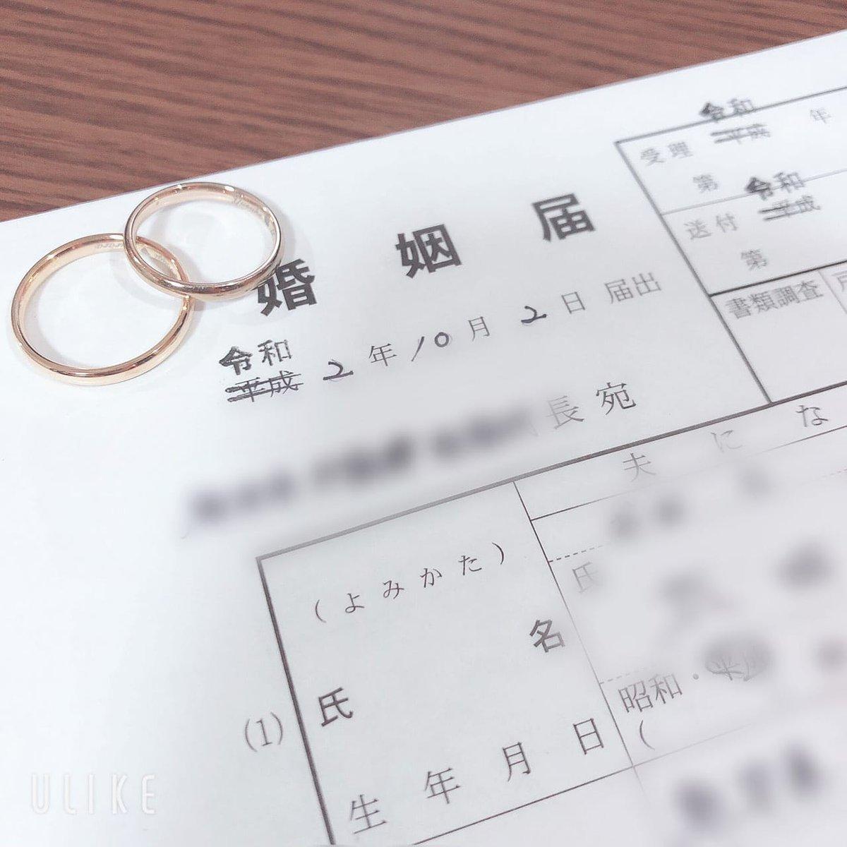 結婚しました。今後ともよろしくお願い致します。