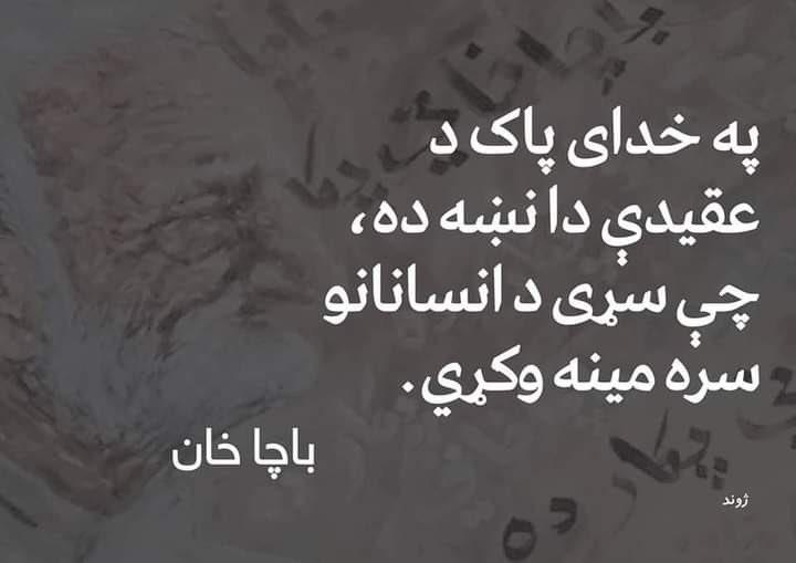 """Compassion for humanity is tantamount to loving God"".  ~ Fakhr-e-Afghan #BachaKhan #InternationalNonVoilenceDay https://t.co/xeOEUsLm8R"