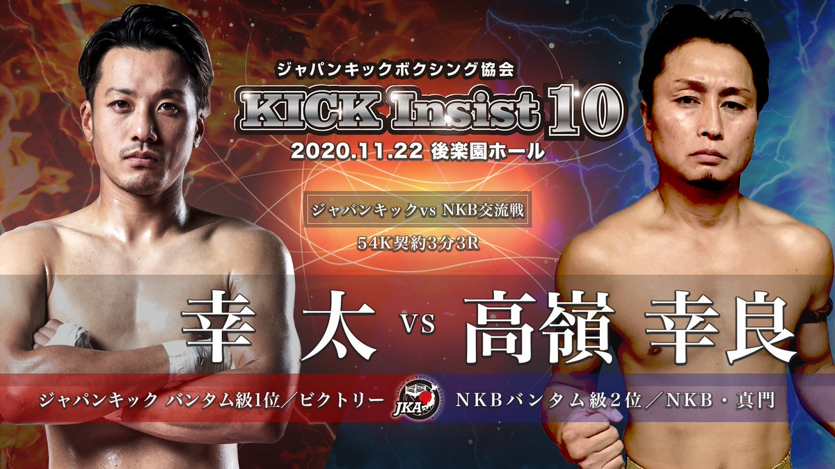 キック ボクシング 協会 ジャパン