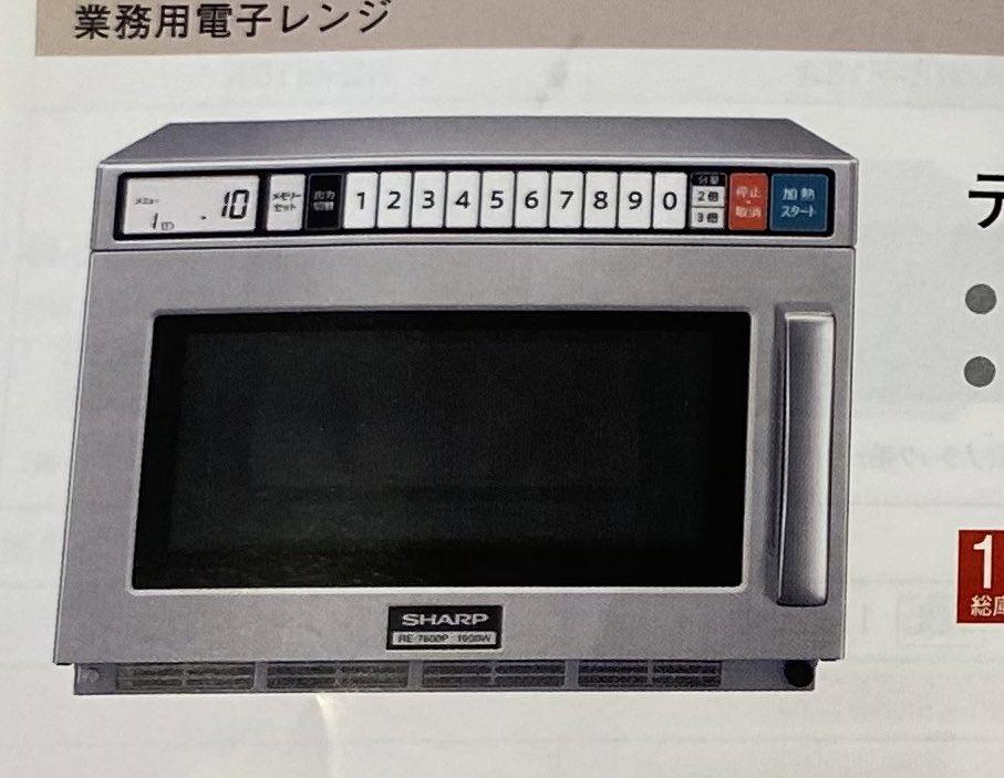 コンビニとかでよく見かける、シンプルで無骨でタフそうなあの電子レンジが26万円だという事を知りました。おぉ…。