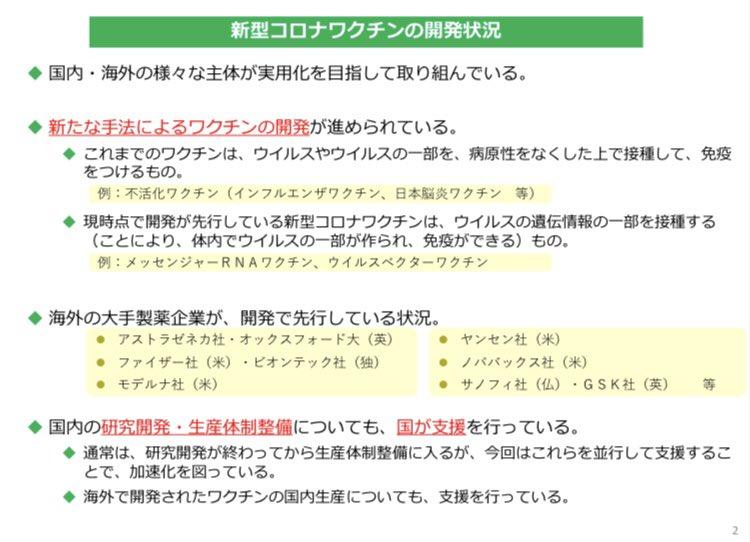 日本 コロナ 企業 ワクチン