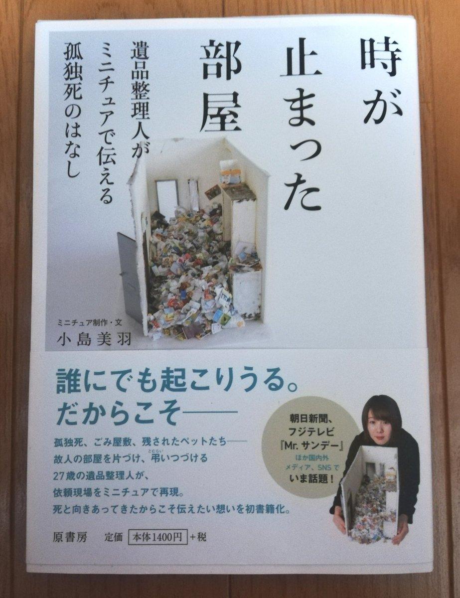 遺品整理人 小島美羽サンのブログ宜しくお願いします🙂🙂🙂🍀#拡散RT希望