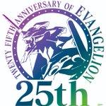 新世紀エヴァンゲリオン、テレビアニメ放送から25周年を迎える!